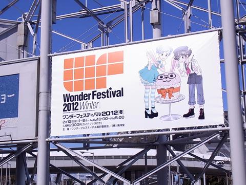 Wf2012w_00
